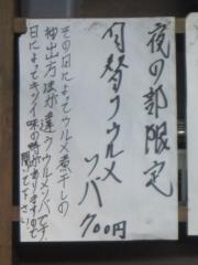中華ソバ 伊吹【壱五】-2