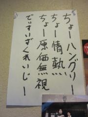 中華ソバ 伊吹【壱五】-11