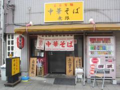 中華そば 無限【壱六】-1