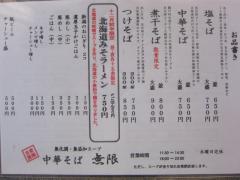 中華そば 無限【壱六】-2