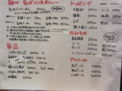 【新店】京地どりらーめん 氣ばりい屋-3