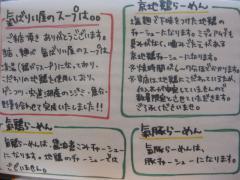 【新店】京地どりらーめん 氣ばりい屋-9