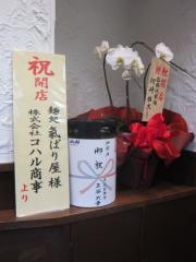 【新店】京地どりらーめん 氣ばりい屋-11