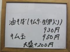 らぁめん たむら【四四】-2