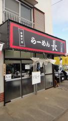 【新店】らーめん長-1