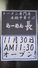 【新店】らーめん長-3