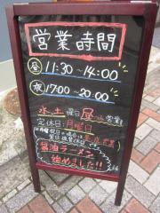 RAMEN にじゅうぶんのいち【弐】-8