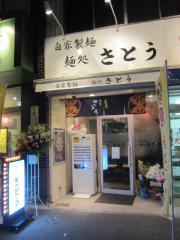 【新店】麺処 さとう-1