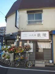 【新店】二代目 狼煙-1