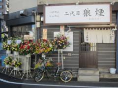 【新店】二代目 狼煙-2