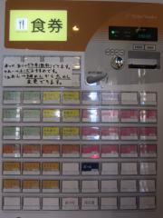 【新店】二代目 狼煙-3