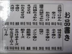 【新店】二代目 狼煙-4