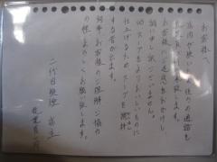 【新店】二代目 狼煙-5