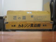 【新店】二代目 狼煙-6