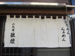 【新店】二代目 狼煙-11