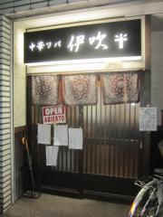 中華ソバ 伊吹【壱六】 -1