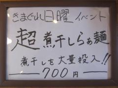 麺道 GENTEN【壱七】-2