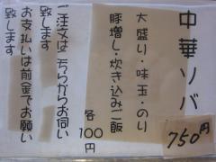 中華ソバみなみ【五】-3