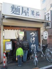 麺屋 蕃茄【五】-1