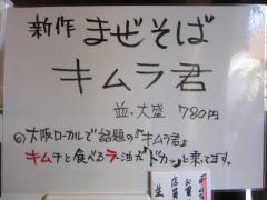 麺屋 蕃茄【五】-2