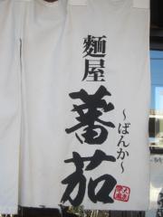 麺屋 蕃茄【五】-7