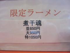 ラーメン たんろん【九】-2