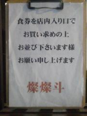 燦燦斗【七】-3