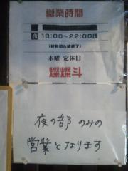 燦燦斗【七】-10
