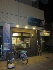 麺処 晴【参】-1