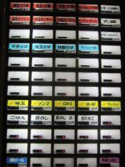 麺処 晴【参】-4