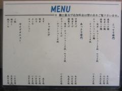 麺処 晴【参】-5
