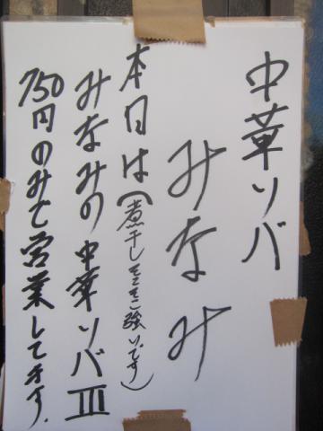 『中華ソバみなみ』が2週連続で日曜昼営業♪-2