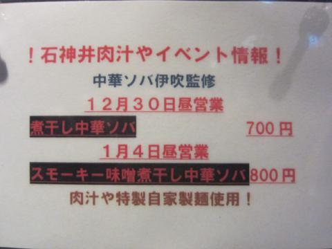 『肉汁やZORO 』で『中華ソバ伊吹』監修の年末年始「煮干し中華そば」限定♪-2