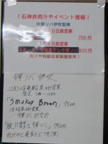 『中華ソバ伊吹』で特別な年末年始「中華ソバ」限定♪-2