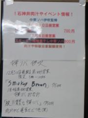 中華ソバ 伊吹【壱七】 -6