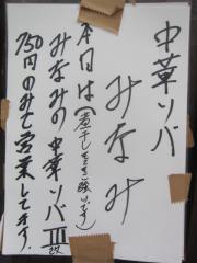 中華ソバ みなみ【六】 -2