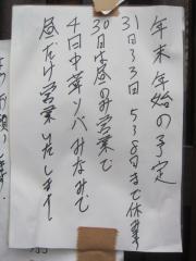 中華ソバ みなみ【六】 -8