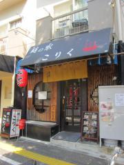 麺の家 こりく-1