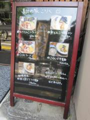 麺の家 こりく-10