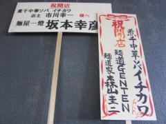 煮干中華ソバ イチカワ【弐】 -12