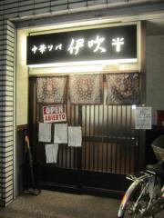 中華ソバ 伊吹【壱八】-1