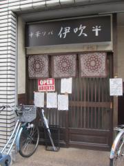 中華ソバ 伊吹【壱九】-1