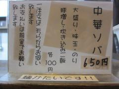 中華ソバ 伊吹【壱九】-2