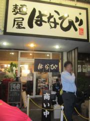 麺屋 はなび ~塩&元祖台湾まぜそば~-1