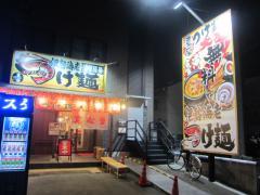 麺屋 はなび ~塩&元祖台湾まぜそば~-2