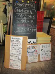 麺屋 はなび ~塩&元祖台湾まぜそば~-4