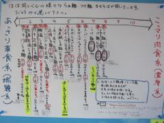 麺や 青雲志-4