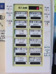 麺や 青雲志-6
