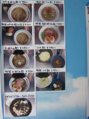 麺や 青雲志-7