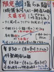麺や 青雲志-11